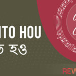 Shanto Hou Chords by Anupam Roy